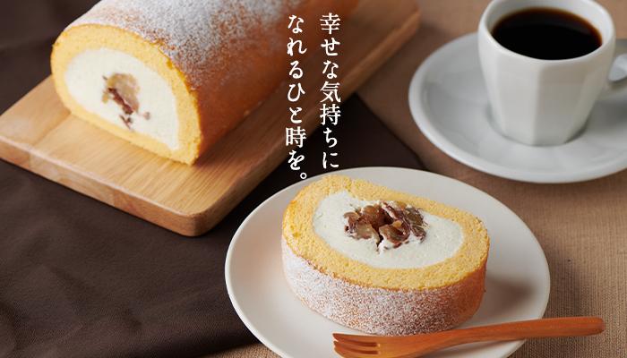 丹波栗のロールケーキ