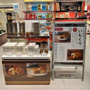 NTD関空期間限定出店
